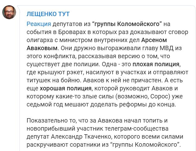 """Аваков вступил в сговор с """"группой Коломойского"""":  Лещенко сделал заявление"""