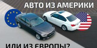Названы страны, откуда в Украину чаще всего ввозят б/у авто - today.ua