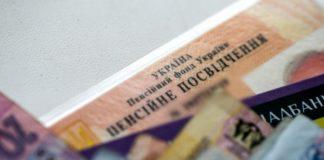 """Підвищення пенсій у травні: як розрахувати розмір надбавки самостійно"""" - today.ua"""