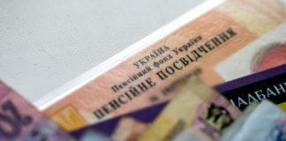Повышение пенсий в мае: как рассчитать размер надбавки самостоятельно - today.ua