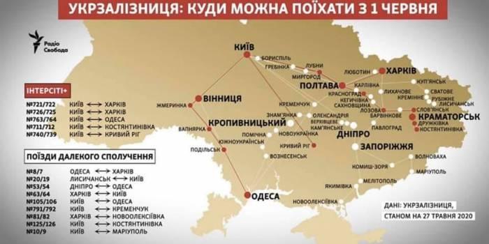 """З 1 червня """"Укрзалізниця"""" відновлює пасажирські маршрути: на захід потяги не підуть"""