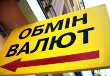 Курс доллара в украинских обменниках начал падать: сколько стоит валюта 7 мая - today.ua