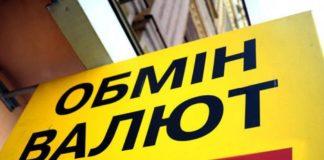 """Курс долара в українських обмінниках почав падати: скільки коштує валюта 7 травня"""" - today.ua"""