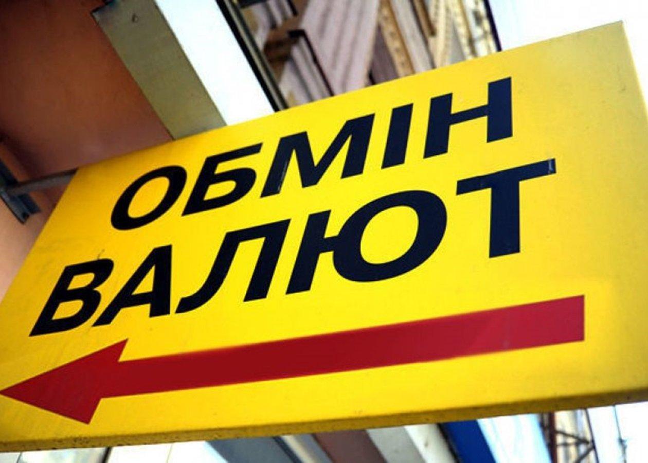 Курс долара в українських обмінниках почав падати: скільки коштує валюта 7 травня - today.ua