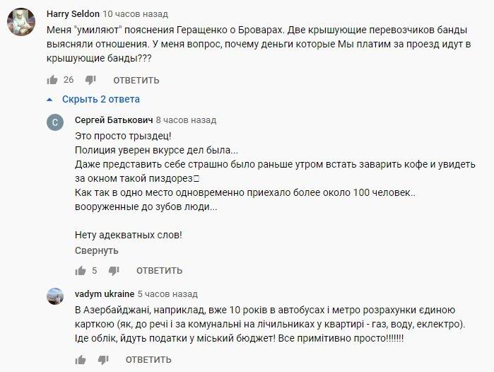 Геращенко випадково проговорився: ось кому йдуть гроші за перевезення в Україні