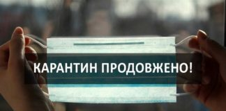 """Карантин продовжено в десяти областях України: список оприлюднили в МОЗ"""" - today.ua"""