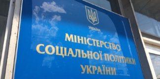 """Субсидії відберуть, а послуги зроблять платними: в Україні стартує реформа системи соцдопомоги"""" - today.ua"""