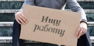Працюючих українців чекають неприємні «сюрпризи»: як зміниться ринок праці після карантину - today.ua