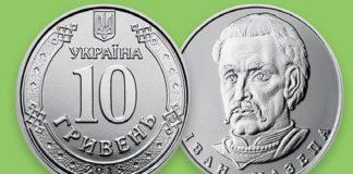 """В Украине появились новые деньги: как выглядит монета номиналом 10 гривен """" - today.ua"""