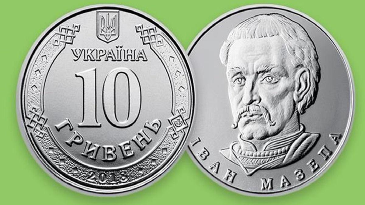 В Україні з'явилися нові гроші: як виглядає монета номіналом 10 гривень  - today.ua