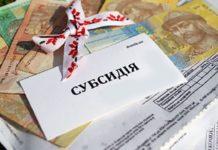 Субсидії видадуть готівкою: до чого призведе повна монетизація пільг в Україні - today.ua