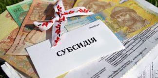 """Субсидії видадуть готівкою: до чого призведе повна монетизація пільг в Україні"""" - today.ua"""