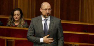 """Шмигаль не боїться відставки: «Ми прийшли виправляти чужі помилки!»"""" - today.ua"""