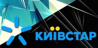 """Київстар обвалив ціни на інтернет: українці в захваті від небувалої щедрості оператора """" - today.ua"""