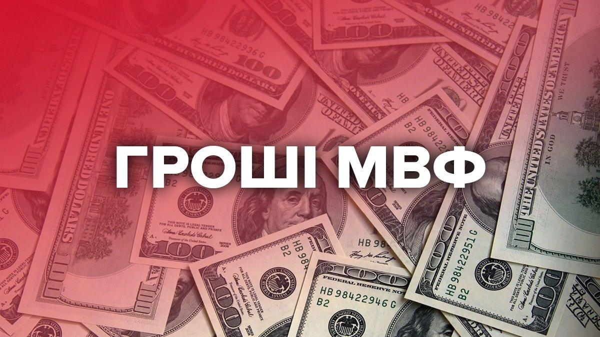 На які умови погодилася Україна заради кредиту МВФ