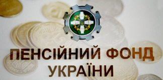 Влади вкрала у народу два місяці пенсій і приховує «дірку» у пенсійному фонді - Розенко - today.ua