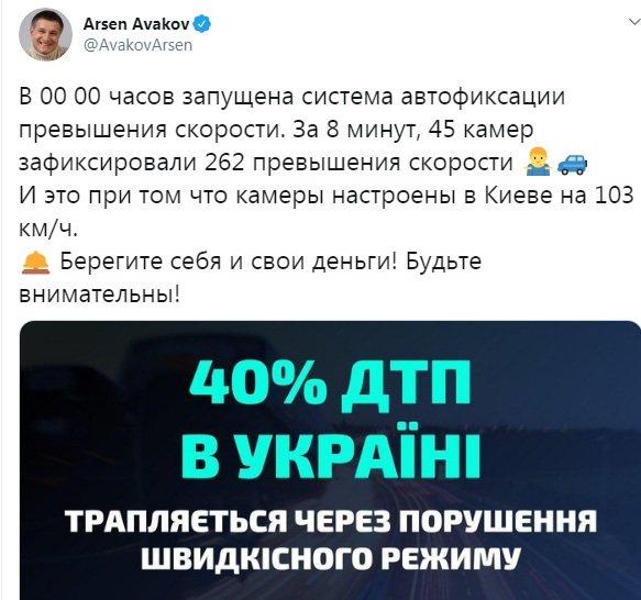 Аваков похвалився результатами першого дня роботи системи відеофіксації порушень ПДР