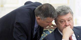 """Відставка Авакова: фракція Порошенка відмовилася голосувати за звільнення скандального міністра """" - today.ua"""