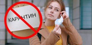 Карантин в Україні посилили: що тепер знаходиться під забороною  - today.ua