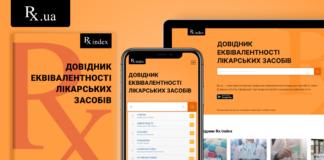 Довідник Rx index 2020: Як вибрати лікарський засіб із доведеною ефективністю - today.ua