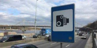 Виконавчій службі дозволили примусово стягувати штрафи, зафіксовані камерами - today.ua