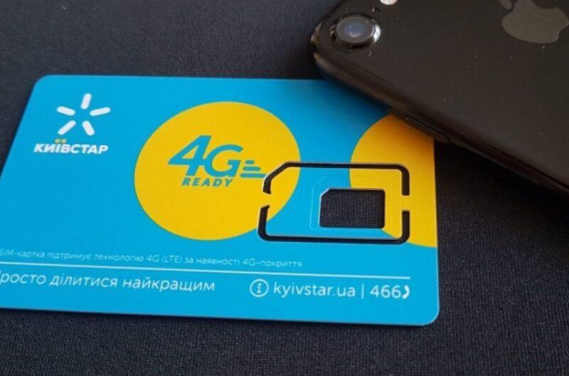 Київстар змінив правила покупки стартових пакетів
