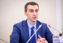 Ляшко рассказал, почему в Украине не будет вакцины от коронавируса - today.ua