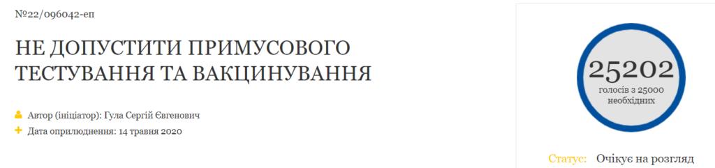 Зеленський може скасувати обов'язкову вакцинацію і примусове тестування в Україні