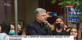 Суд над Порошенком сьогодні не відбувся: протестувальники пішли ні з чим - today.ua