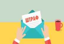 Украинцу, не оплатившему штраф за нарушение ПДД, заблокировали счета в банках - today.ua