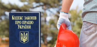 """Майже середньовіччя: за новим Трудовим кодексом працівника можна буде звільнити """"просто так"""""""" - today.ua"""