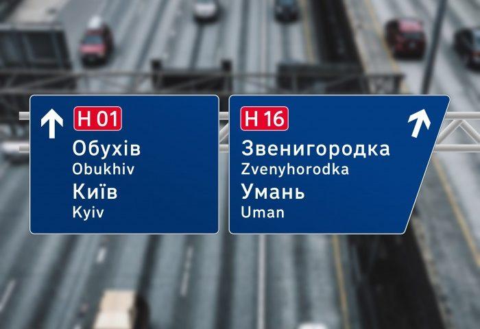 На украинских дорогах начали менять дорожные знаки - today.ua
