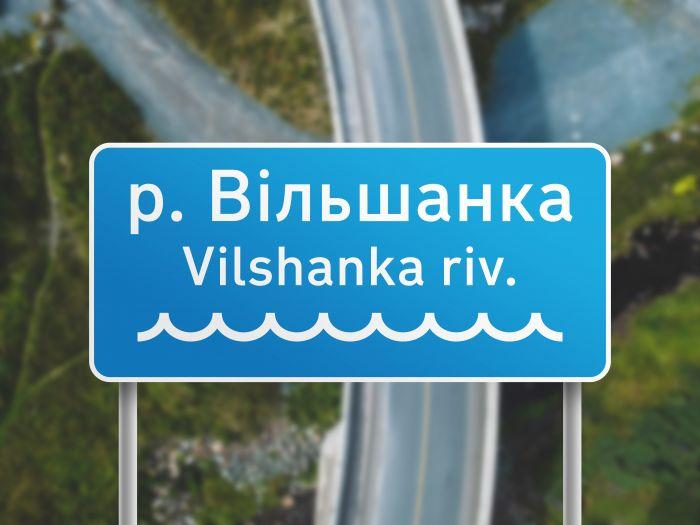 На украинских дорогах начали менять дорожные знаки