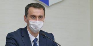 """Ляшко назвав області України, де коронавірус більше не небезпечний """" - today.ua"""