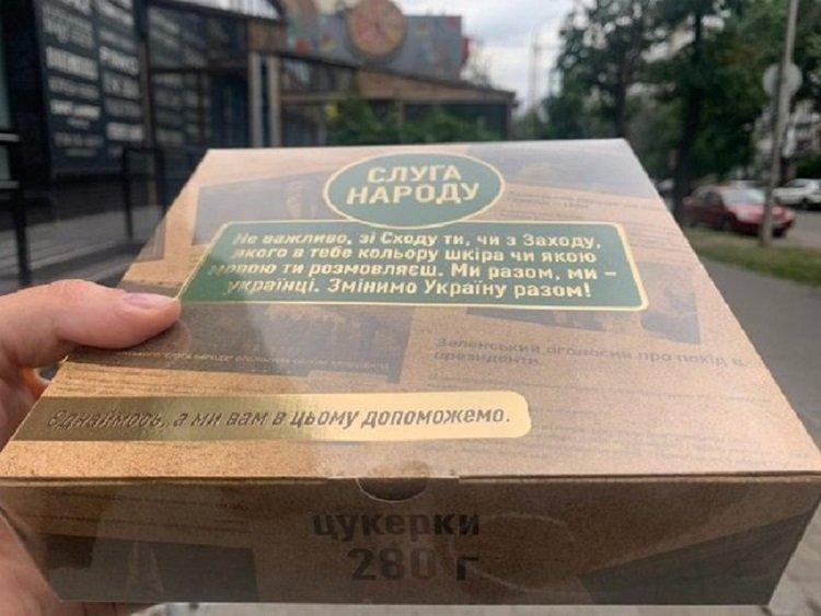 """Политически правильные конфеты теперь выпускают """"Слуги народа"""": в """"Рошен"""" одна химия"""