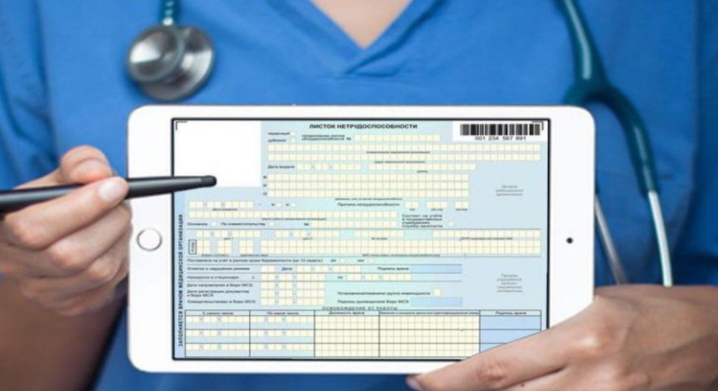 В Украине упростили получение справок и больничных листов – новая разработка МОЗ - today.ua