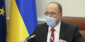 """Карантин в Украине был незаконным: что грозит членам Кабмина за нарушение Конституции"""" - today.ua"""