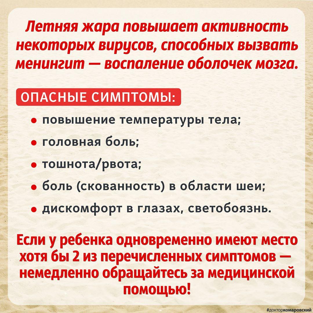Осторожно - менингит: доктор Комаровский напомнил, что в жару опасен не только коронавирус