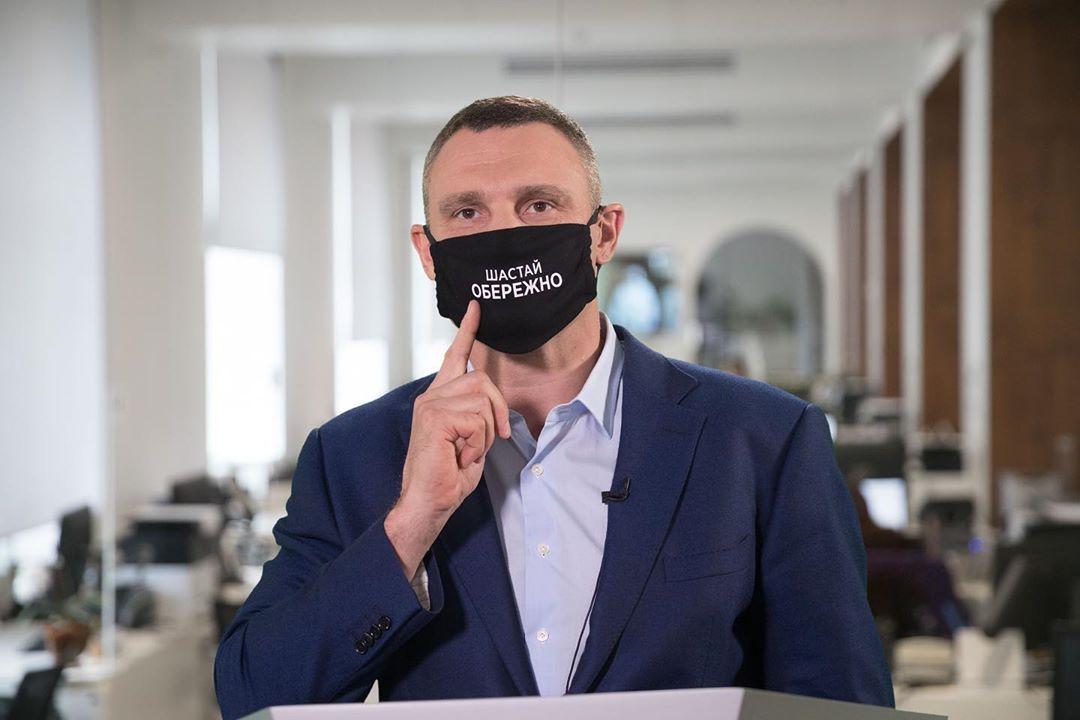 Кличко в новой маске: на какой слоган заменил мэр Киева знаменитое «Хватит шастать»