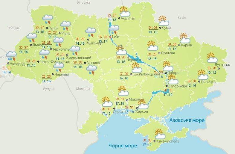 Прогноз погоды на выходные: часть Украины накроют дожди и грозы