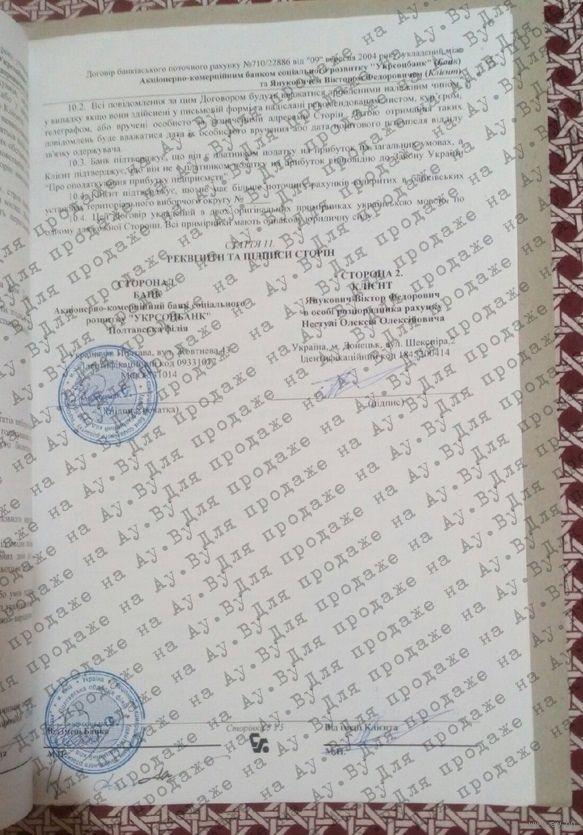 На аукціон в Білорусі виставили банківські документи Януковича: просять чималі гроші