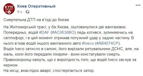 Не встиг навіть нічого зрозуміти: сонний водій загинув в аварії під Києвом