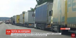 Черга на два десятки кілометрів і три доби очікування: на кордоні в Ягодині накопичилося безліч фур - today.ua