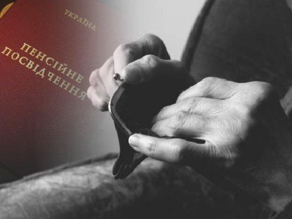 Украинцы могут потерять все накопленное на старость: тревожный прогноз экономиста