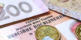 """Пенсії в Україні різко підвищать: кому і коли розраховувати на надбавки за стаж """" - today.ua"""