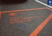 Поліція почала іронічно боротися з порушниками паркування - today.ua