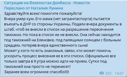 """На пункте пропуска """"ДНР"""" не пустили мать на похороны единственного сына: Сеть возмущена"""