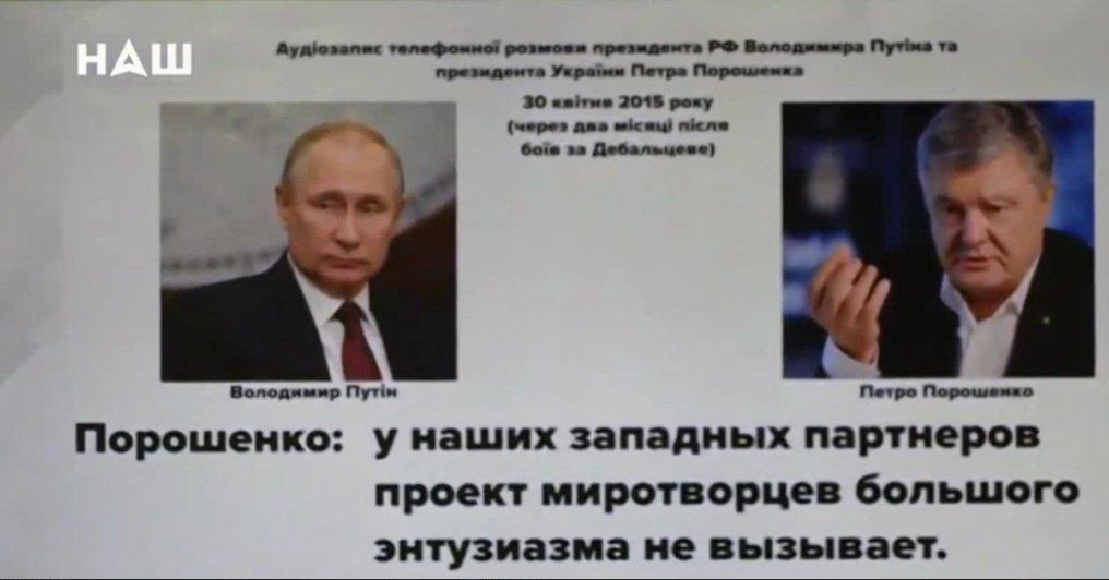"""Порошенко готов  купить """"пленки Деркача"""" за  бешеные деньги: вот сколько стоит власть в Украине"""