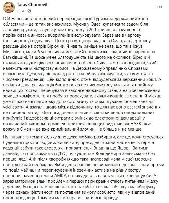 "Зеленский проведет отпуск на ""даче Хрущова"": предыдущие президенты сюда не приезжали"