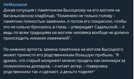 На Ваганьковском кладбище в Москве бронзовому Высоцкому отпилили голову